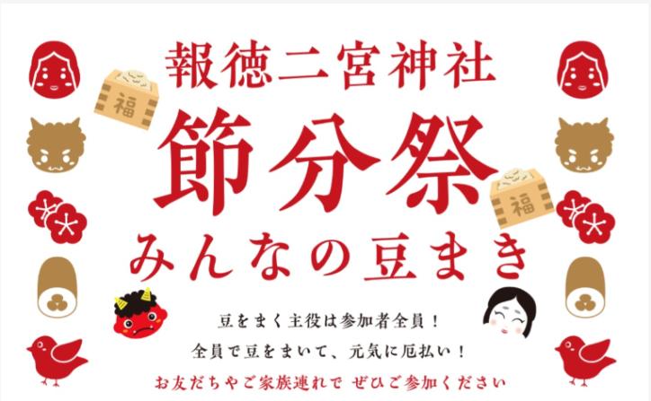 《初開催》報徳二宮神社で節分祭「みんなの豆まき」【小田原市】