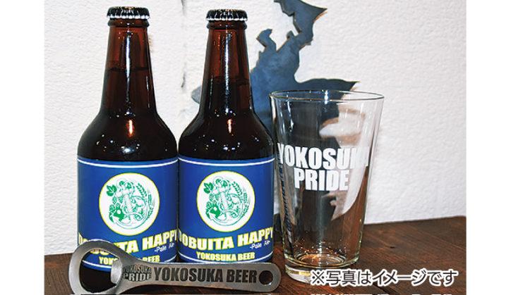 横須賀生まれのクラフトビール@お年玉2019