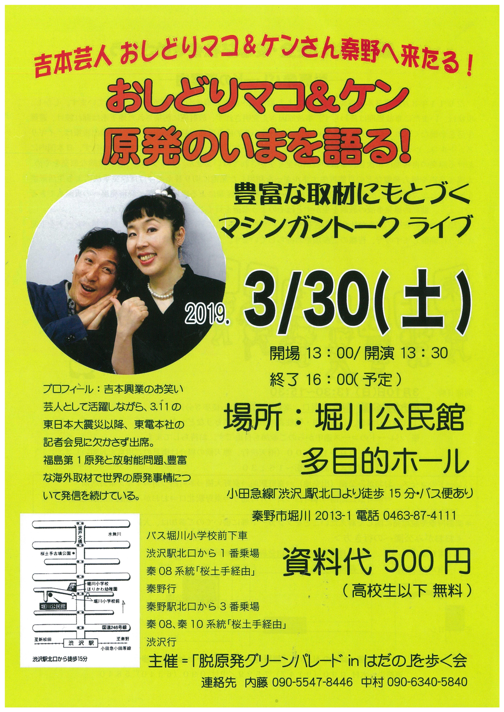 おしどりマコ&ケンさんが語る「原発のいま」秦野・堀川公民館でトークライブ