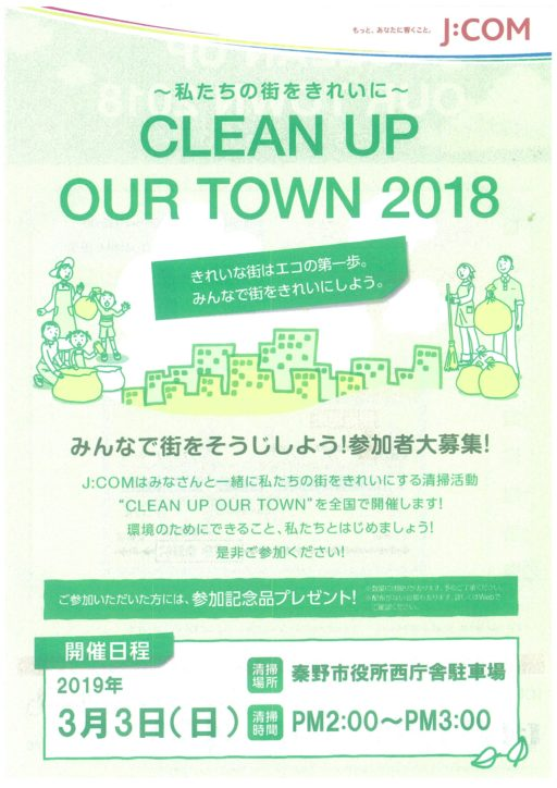 CLEAN UP OUR TOWN 2018