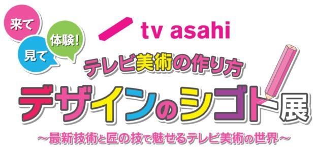 リーガルV・小鳥遊の部屋も再現!「テレビ朝日 デザインのシゴト展」放送ライブラリー(横浜市)