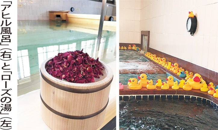 アヒルがいっぱい?! or 香りで癒される…町田市の2浴場でイベント湯【2月17日】
