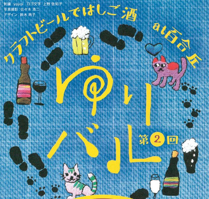 第2回『ゆりバル』はクラフトビールではしご酒【川崎市麻生区】