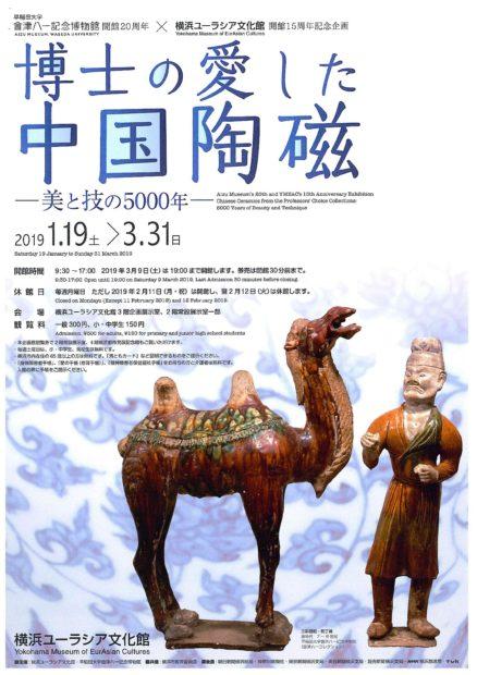 中国歴代の名品が一堂に「博士の愛した中国陶磁」@横浜ユーラシア文化館×會津八一記念館