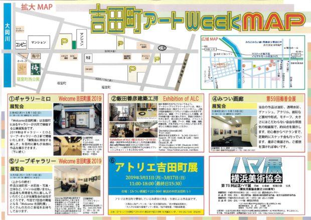 関内駅近くでアートの町を体験「吉田町アートWeek」2019