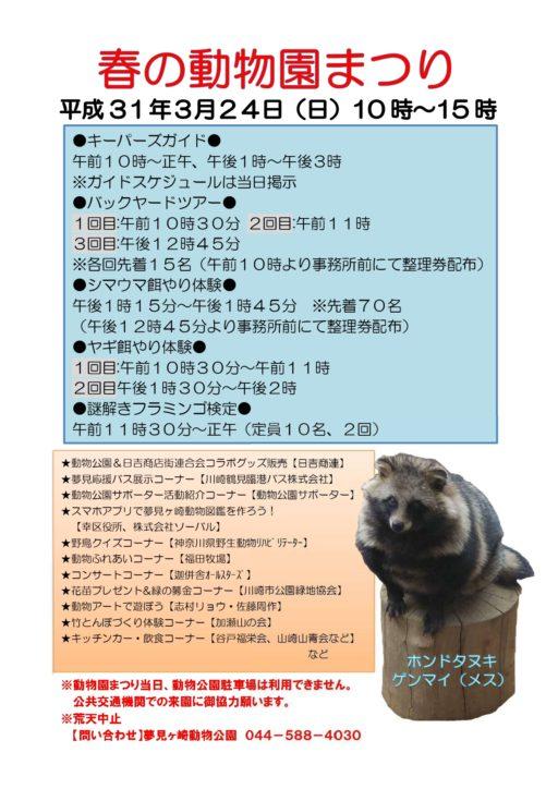 夢見ヶ崎動物公園「春の動物園まつり」