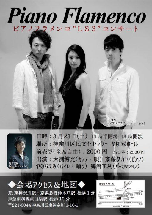 """ピアノフラメンコ""""LS3""""コンサート@東神奈川"""
