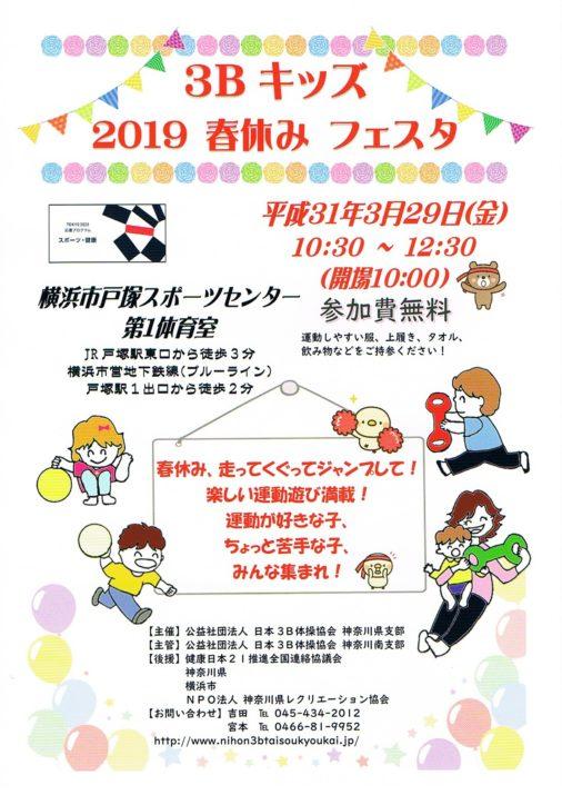 3Bキッズ2019春休みフェスタ@横浜市戸塚スポーツセンター