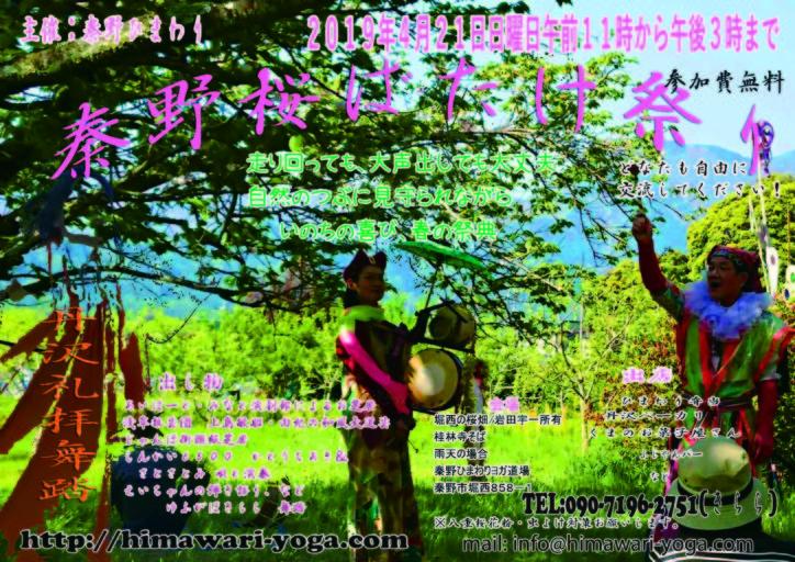 秦野桜畑まつり