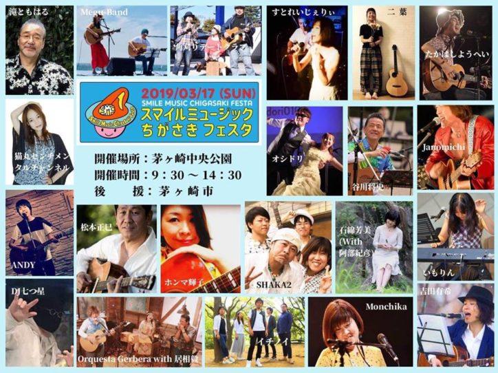 【初開催】スマイルミュージックちがさきフェスタ@茅ヶ崎中央公園