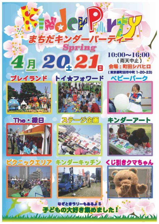 """【入場無料】まちだキンダーパーティー2019""""春"""""""