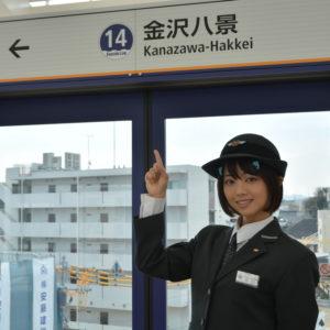 シーサイドライン150m延伸で新「金沢八景駅」完成!京急線と駅直結に