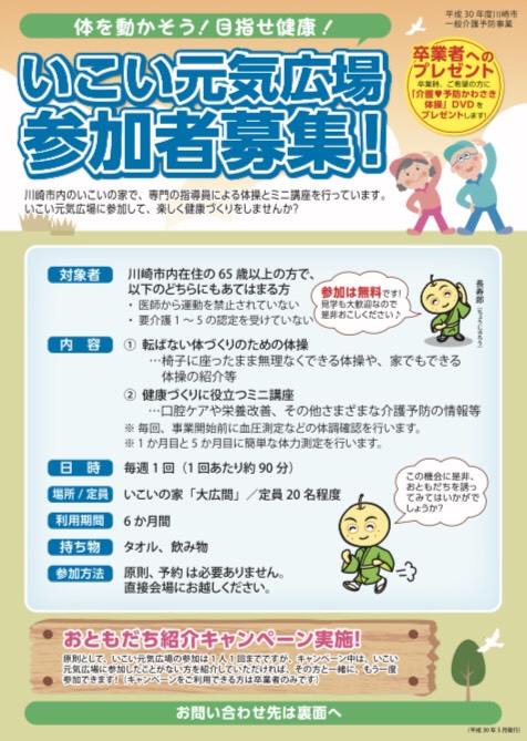 【参加者募集】いこい元気広場「自分でできる介護予防」@川崎市「いこいの家」
