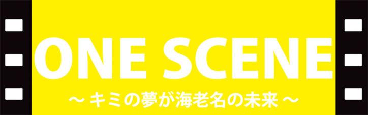 【動画作品募集中】「ONE SCENE~キミの夢が海老名の未来~」@イオンシネマ海老名