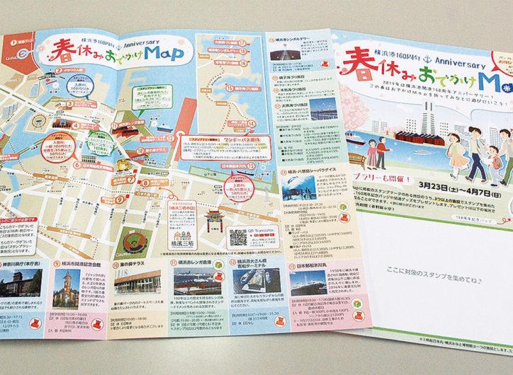 横浜港開港160周年記念「春休みおでかけMap」スタンプラリーも開催