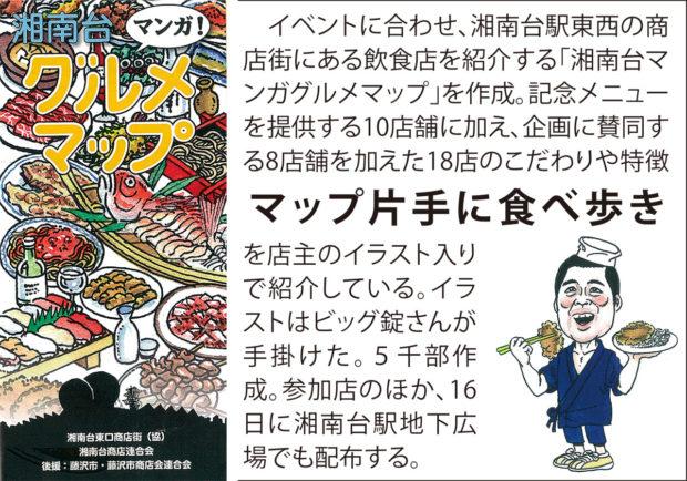 【初開催】グルメ×漫画で街おこし「湘南台グルマン祭」ビッグ錠さんら企画