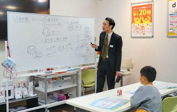 小・中学生親子対象「スマホ安心安全教室」をレポート!ドコモショップ東戸塚店で無料開催