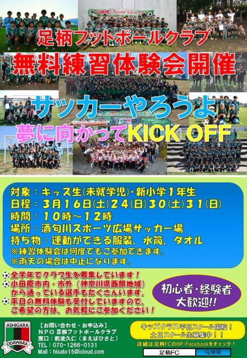 サッカーやろうよ!小田原市・足柄FC「無料練習体験会」のお知らせ