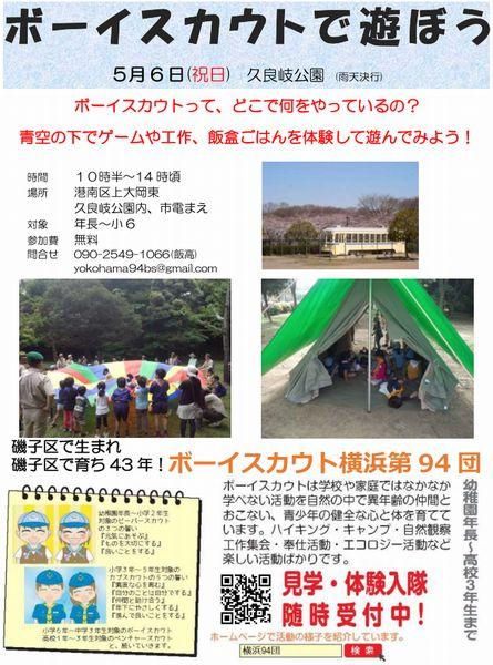 5月6日ボーイスカウトで遊ぼう 無料体験@横浜市磯子区/久良岐公園