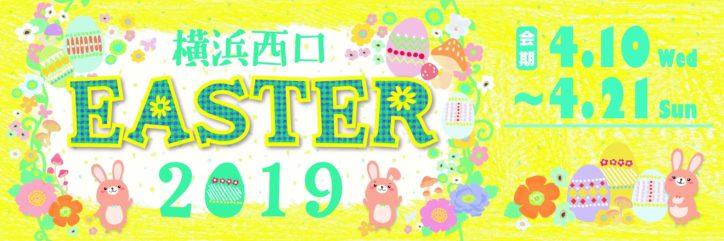 【初開催】横浜駅西口でイースターイベント「横浜西口 EASTER 2019」