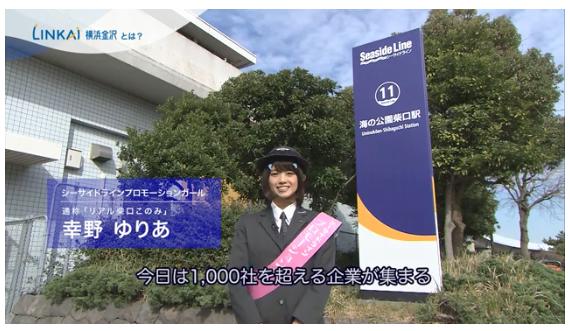 幸野ゆりあさんが「LINKAI横浜金沢」の魅力を動画で紹介!