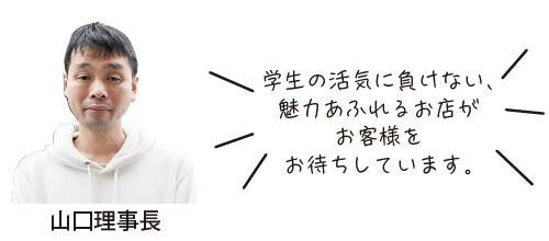 東海大学駅前商店会/学生の活気に負けない魅力いっぱい【東海大学前駅エリア】