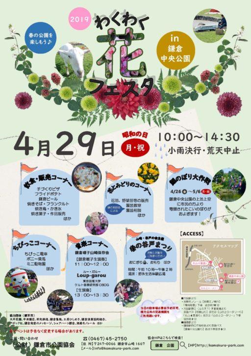 「わくわく花フェスタ」花や野菜の苗販売、ちびっこ電車やポニーにも乗れる@鎌倉中央公園