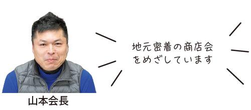 学校前商店会/地元密着の商店会を目指して【渋沢駅エリア】