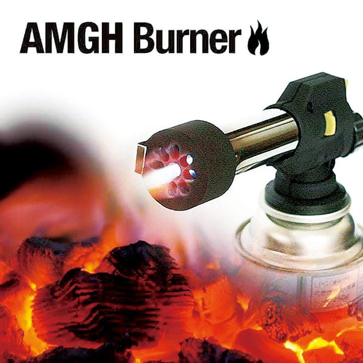 AMGHバーナー(遠赤外線炭火バーナー)
