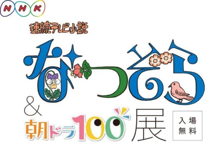 """横浜髙島屋でNHK『なつぞら』と歴代""""朝ドラ""""振り返る展示!オープニング映像90作品公開"""