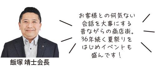 渋沢駅前商店会/何気ない会話を大事にする昔ながらの商店街【渋沢駅エリア】