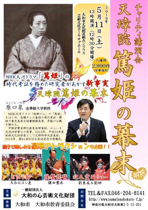 チャリティ講演会「天璋院篤姫の幕末」を開催