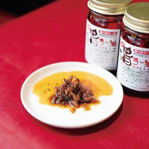 丹沢旨(うま)ラー油:中国料理 北京館【はだのブランド認証品】