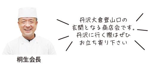 堀川商店会と郊外店 /丹沢登山やお出かけに立ち寄れる【渋沢駅エリア】