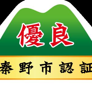 秦野優良農産物6品を紹介します!