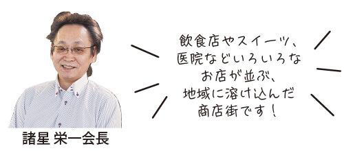 渋沢商店会【渋沢駅エリア】