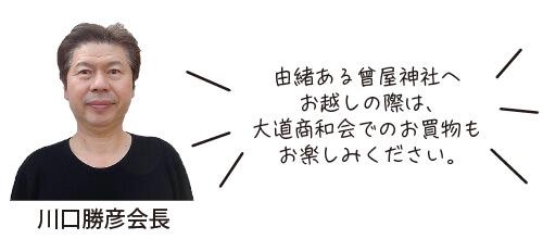 大道商和会 【秦野駅エリア】