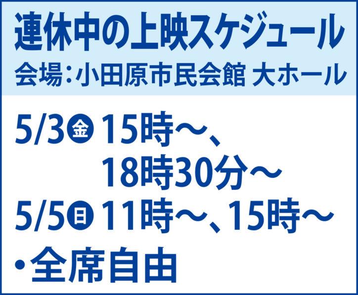 【観賞券プレゼント】映画「二宮金次郎」上映会@小田原市民会館