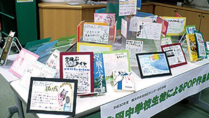 永田中学校の図書POP展示会