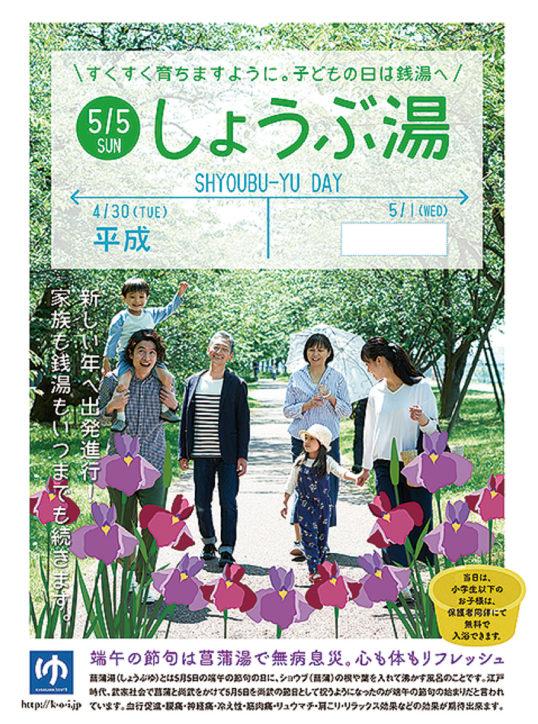 子どもの日に神奈川県内銭湯で菖蒲湯~小学生までは保護者同伴で入浴が無料!