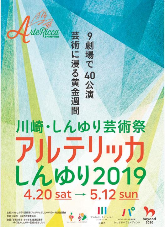 地域で支える芸術祭『アルテリッカしんゆり2019』【川崎市】