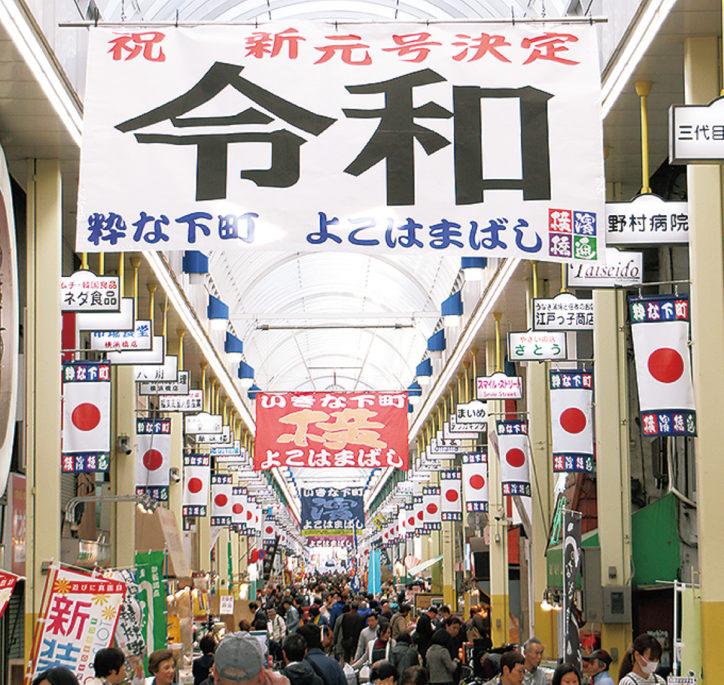 令和初日にサイコロ振って商品券を当てよう!@横浜橋通商店街