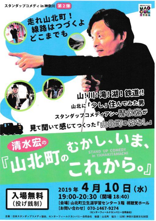 山北町に住んでみた清水宏さん コメディで山北の魅力発信<入場無料>