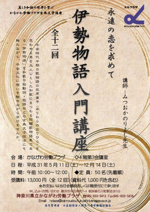 美しき和歌の世界を愉しむ「伊勢物語を学ぶ入門講座」5月11日スタート!@かながわ労働プラザ