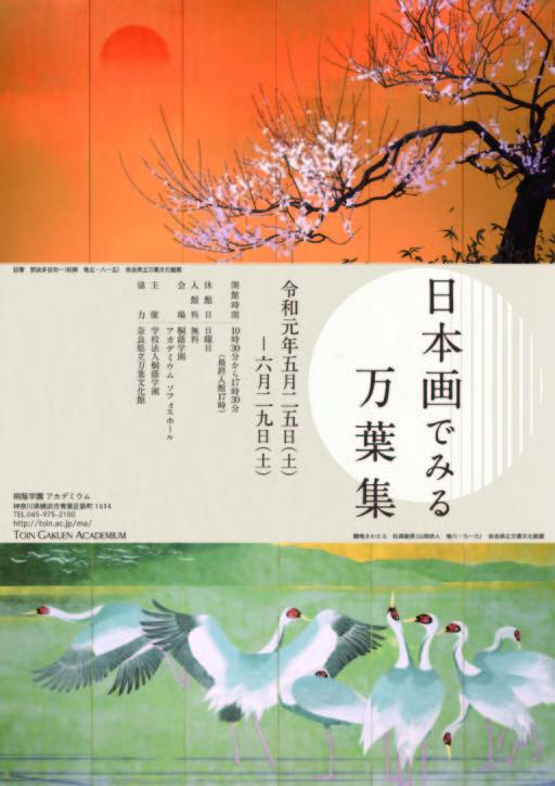 「日本画でみる万葉集」桐蔭学園内のアカデミウムで30点展示【横浜市】