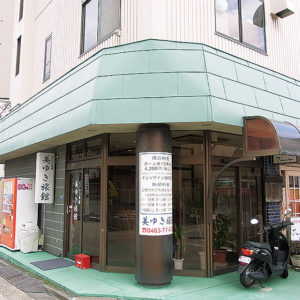【美ゆき旅館】鶴巻温泉駅徒歩1分の癒し処