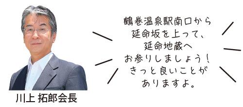 鶴巻温泉南町商店会【鶴巻駅前エリア】