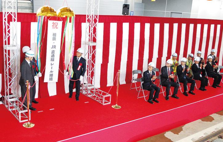 【レール締結式動画】新駅「羽沢横浜国大駅」11月30日開業へ 相鉄・JR直通線