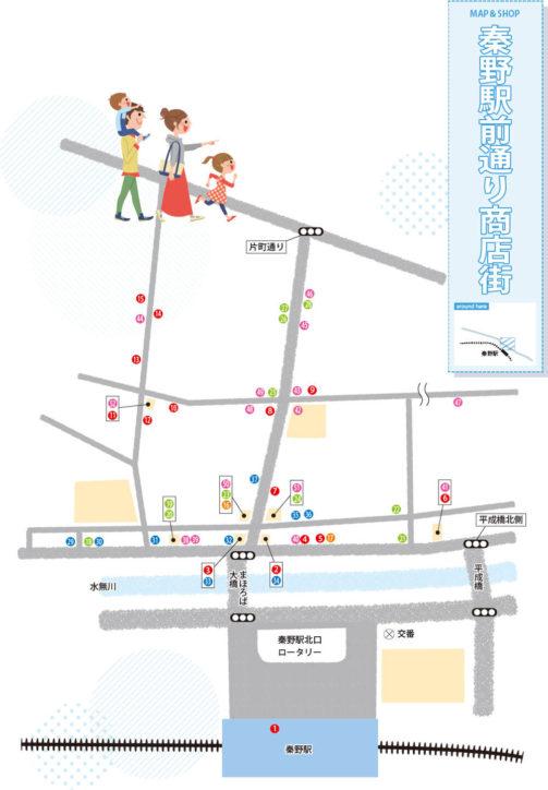 秦野駅前通り商店街【秦野駅エリア】