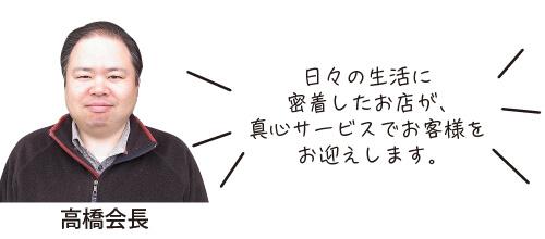 花みずき通り商店会【秦野駅エリア】